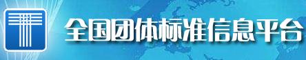 title='全国团体标准信息平台'