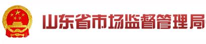title='山东省市场监督管理局'